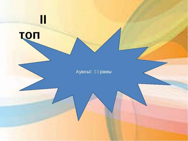 Ауаның құрамы ІІ топ