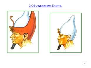 * 3.Объединение Египта.