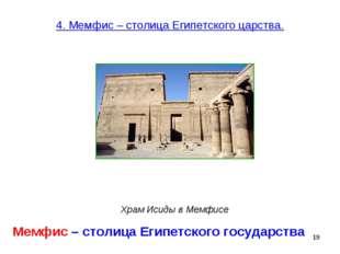 * 4. Мемфис – столица Египетского царства. Храм Исиды в Мемфисе Мемфис – стол