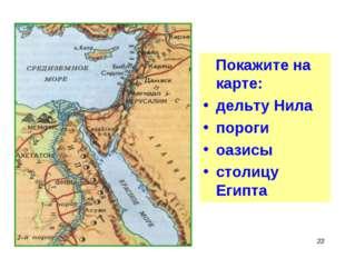 * Определите словами и покажите на карте местоположение Древнего Египта. Пока