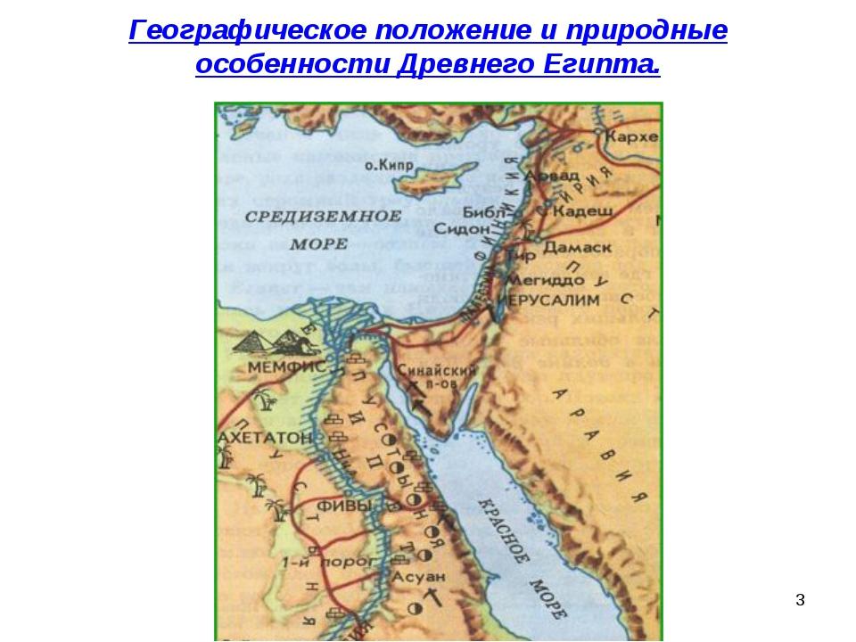 * Географическое положение и природные особенности Древнего Египта.