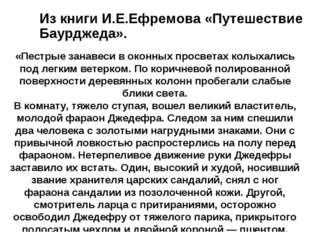 Из книги И.Е.Ефремова «Путешествие Баурджеда». «Пестрые занавеси в оконных пр