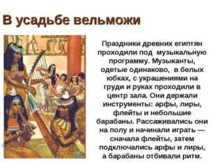 В усадьбе вельможи Праздники древних египтян проходили под музыкальную прогр