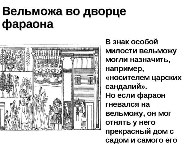 Вельможа во дворце фараона В знак особой милости вельможу могли назначить, на...