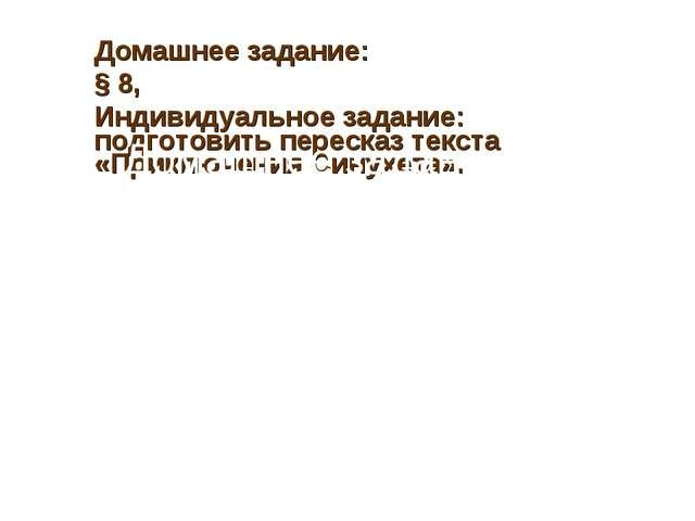 Домашнее задание: § 8, Индивидуальное задание: подготовить пересказ текста «П...