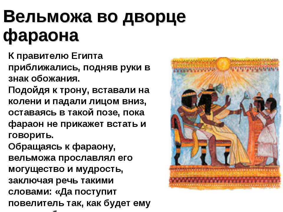 Вельможа во дворце фараона К правителю Египта приближались, подняв руки в зна...