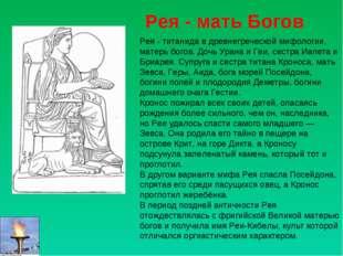 Рея - мать Богов Рея - титанида в древнегреческой мифологии, матерь богов. До