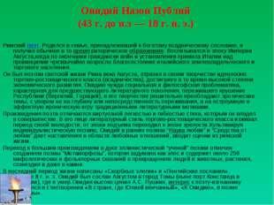 Овидий Назон Публий (43 г. до н.э — 18 г. н. э.) Римский поэт. Родился в семь