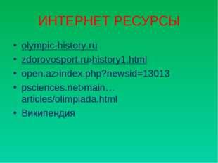 ИНТЕРНЕТ РЕСУРСЫ olympic-history.ru zdorovosport.ru›history1.html open.az›ind