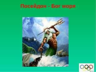 Посейдон - Бог моря