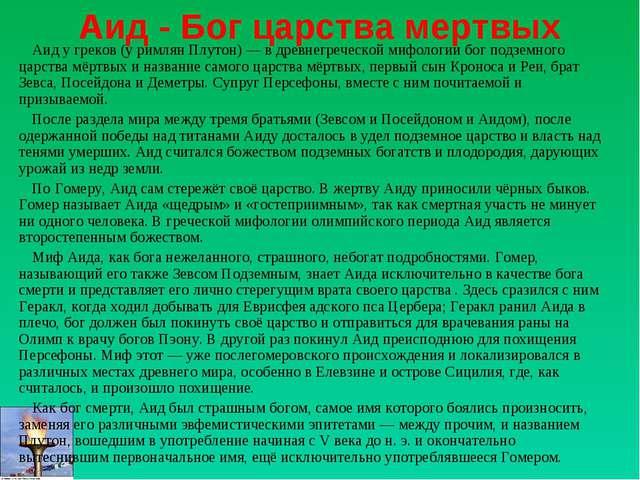 Аид - Бог царства мертвых Аид у греков (у римлян Плутон) — в древнегреческой...