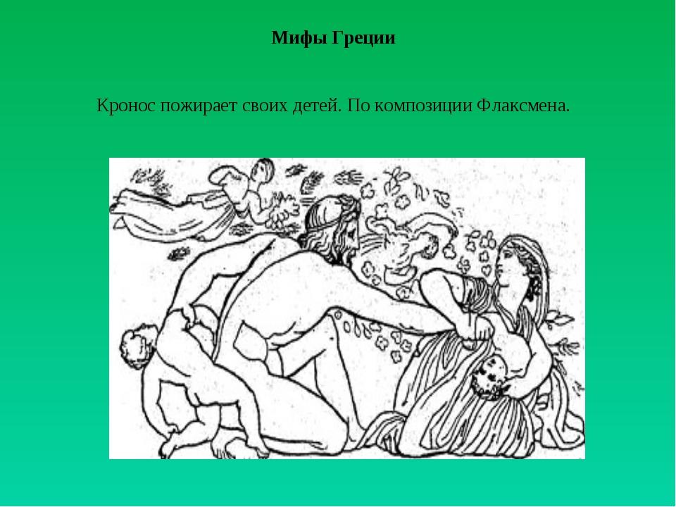 Мифы Греции Кронос пожирает своих детей. По композиции Флаксмена.