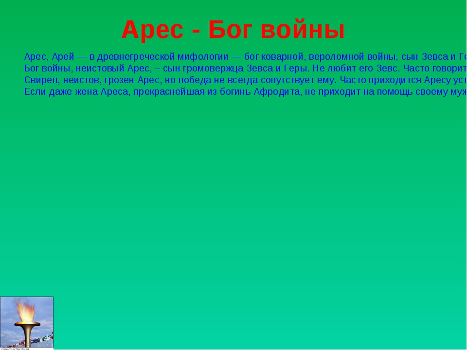 Арес - Бог войны Арес, Арей — в древнегреческой мифологии — бог коварной, вер...