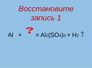 Найдите ошибку: Zn+3HCl = ZnCl2+ H2