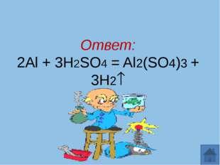 Найдите ошибку: Zn +2HCl  AlCl2 + H2