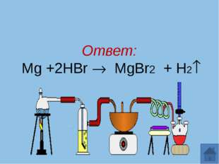 Ответ: Mg +2HBr  MgBr2 + H2