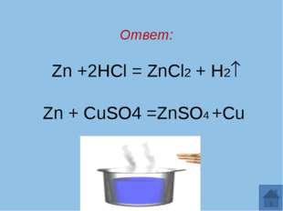 Ответ: Ba + 2H2O = Ba(OH)2 + H2 Cu + 2AgNO3 = Cu(NO3)2 + 2Ag