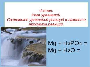 Ответ: Zn+2HCl = ZnCl2+ H2