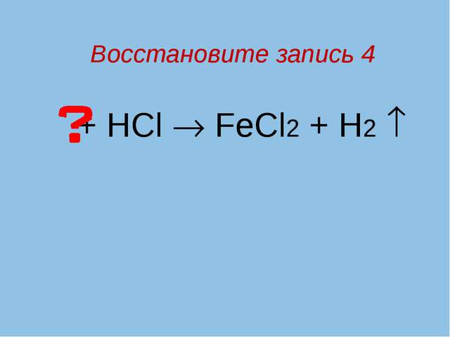 Ответ: Fe + 2HCl  FeCl2 + H2 