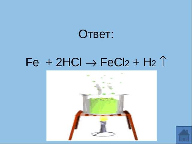 Ответ: Fe + CuSO4 = FeSO4 + Cu