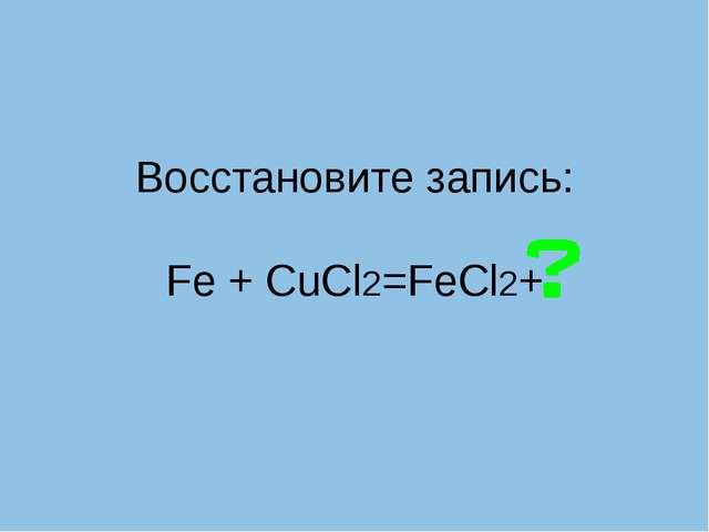 Ответ: 2Al + 6HCl =2AlCl3 +3H2 2Al + 3CuCl2 = 2AlCl3 + 3Cu