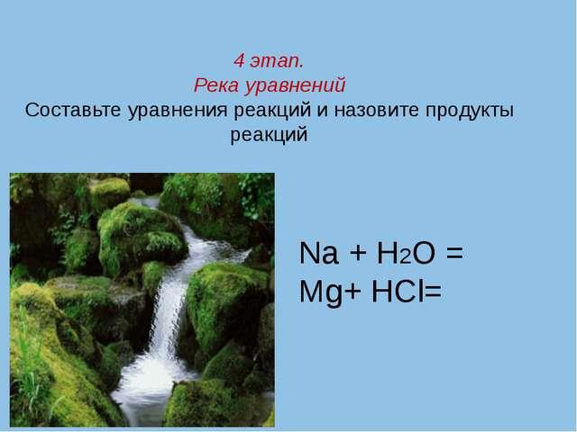 Ответ: Zn+ 2HCl = ZnCl2 +H2