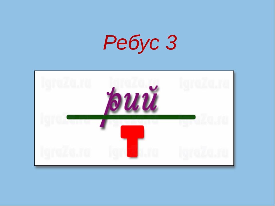 4 этап. Река уравнений Составьте уравнения реакций и назовите продукты реакци...