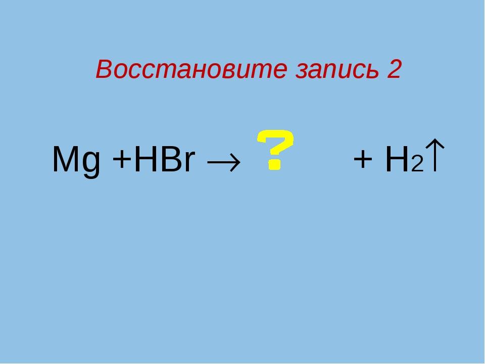 Найдите ошибку: Zn+ HCl = ZnCl2 +H2