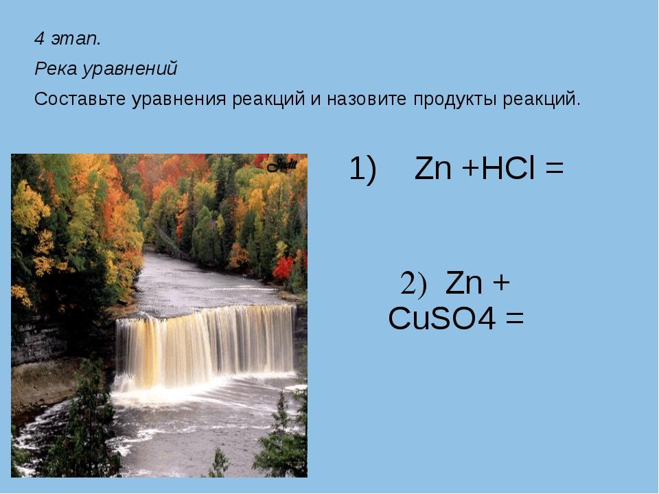 Ответ: 2Na + 2H2O = 2NaOH + H2 Mg +2 HCl=MgCl2 + H2
