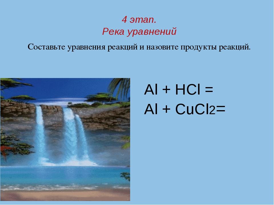 Ответ: Fe + CuCl2 = FeCl2 + Cu