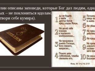 В Библии описаны заповеди, которые Бог дал людям, одна из которых – не поклон