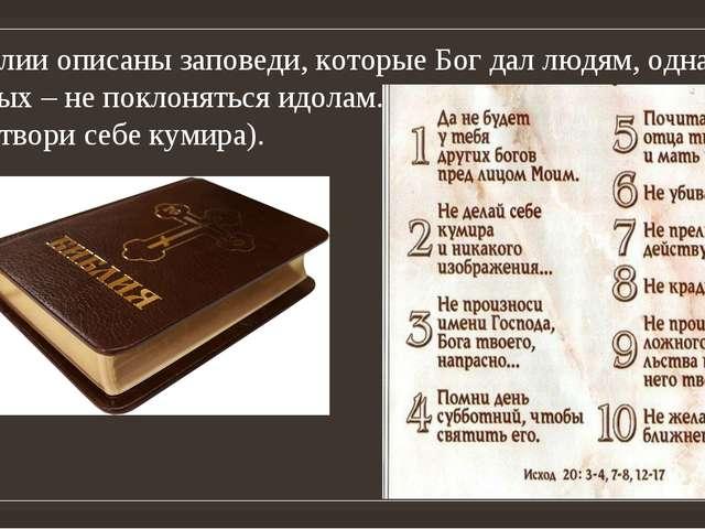 В Библии описаны заповеди, которые Бог дал людям, одна из которых – не поклон...