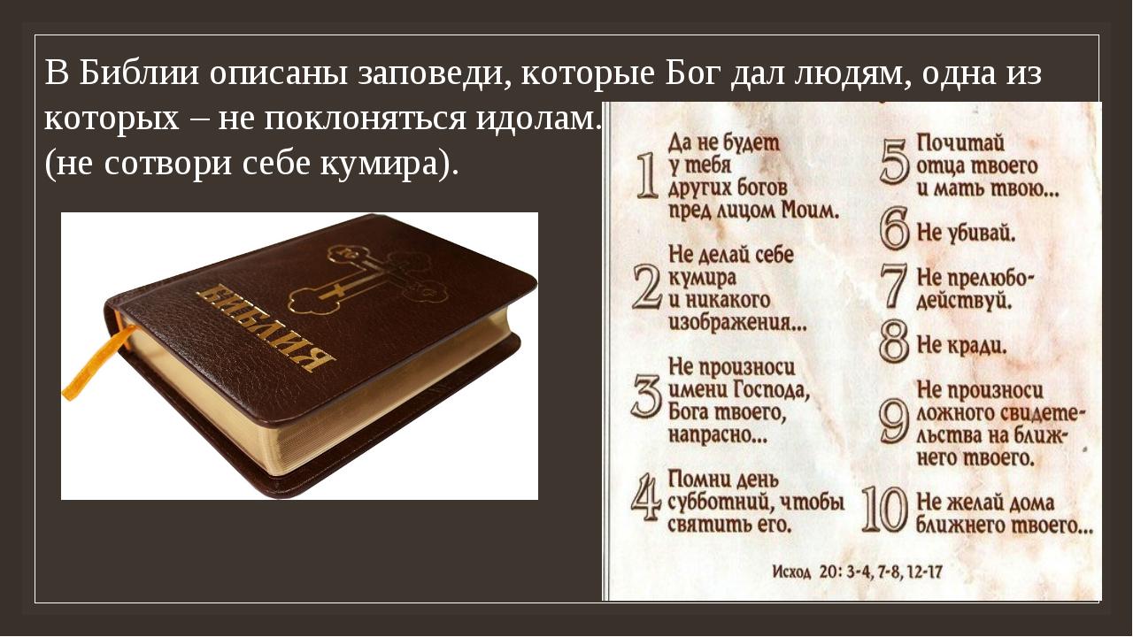 дачу Ярославле что в библии говориться про измену ведущими