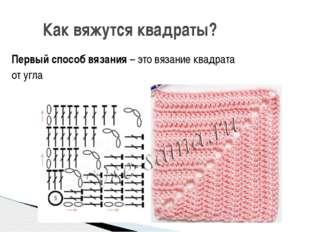 Первый способ вязания – это вязание квадрата от угла Как вяжутся квадраты?