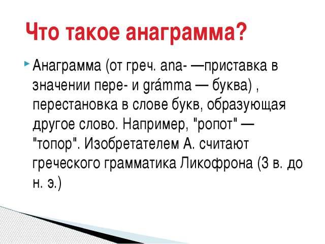 Анаграмма (от греч. ana- —приставка в значении пере- и grámma — буква) , пере...