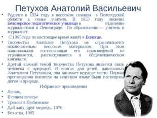 Петухов Анатолий Васильевич Родился в 1934 году в вепсском селении в Вологодс