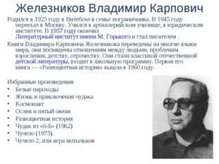 Железников Владимир Карпович Родился в 1925 году в Витебске в семье пограничн