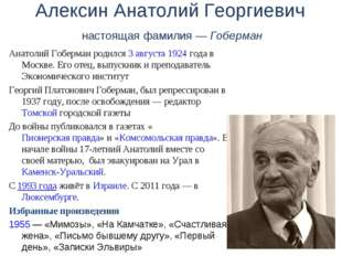 Алексин Анатолий Георгиевич настоящая фамилия—Гоберман Анатолий Гоберман ро