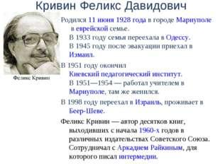 Кривин Феликс Давидович Родился11 июня1928 годав городеМариуполевеврейс