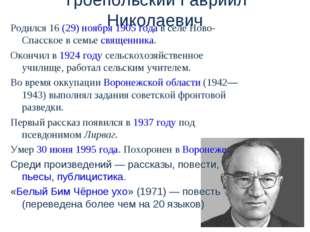Троепольский Гавриил Николаевич Родился16(29)ноября1905 годав селе Ново-