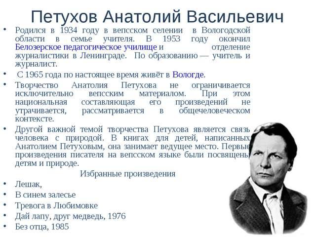 Петухов Анатолий Васильевич Родился в 1934 году в вепсском селении в Вологодс...