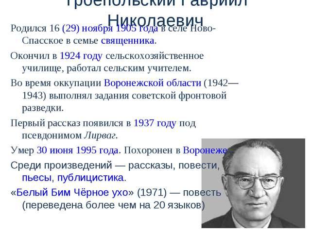 Троепольский Гавриил Николаевич Родился16(29)ноября1905 годав селе Ново-...