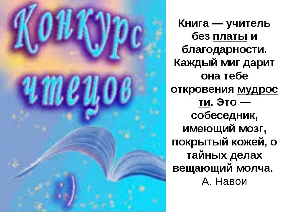 Книга — учитель безплатыи благодарности. Каждый миг дарит она тебе откровен...