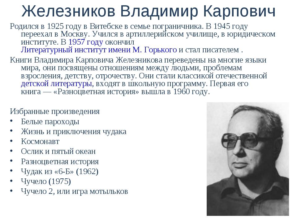 Железников Владимир Карпович Родился в 1925 году в Витебске в семье пограничн...