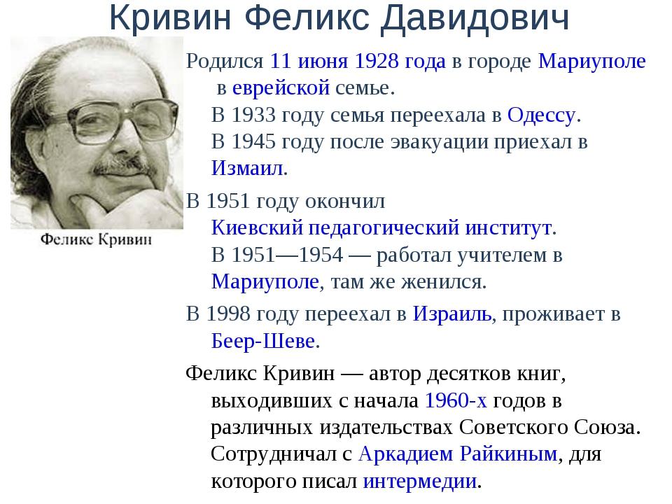 Кривин Феликс Давидович Родился11 июня1928 годав городеМариуполевеврейс...
