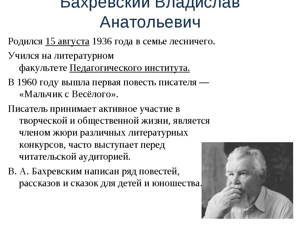 Бахревский Владислав Анатольевич Родился 15 августа1936 года в семьелесниче...