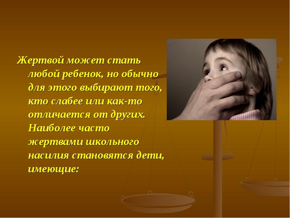 Жертвой может стать любой ребенок, но обычно для этого выбирают того, кто сла...