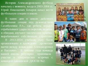 История Александровского футбола началась с момента, когда в 2003-2004 гг. Ю