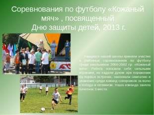 Соревнования по футболу «Кожаный мяч» , посвященный Дню защиты детей, 2013 г.