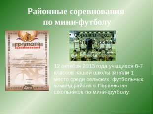 Районные соревнования по мини-футболу 12 октября 2013 года учащиеся 6-7 класс